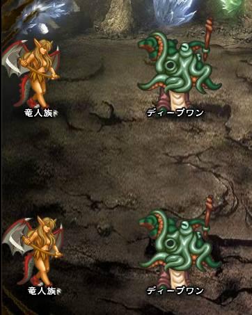 2回目。全員で戦闘。 ディープワン×2 竜人族×2
