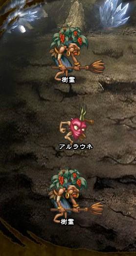 3回目。左へ分岐したメンバーのみ。 樹霊×2 アルラウネ