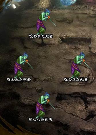 1回目。全員で戦闘。 呪われた死者×4