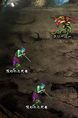 5回目。全員で戦闘。 クリーパー 呪われた死者×2