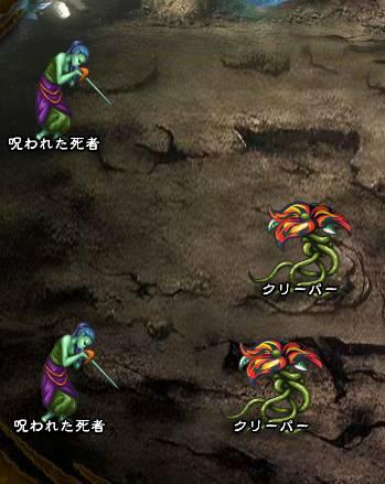 6回目。全員で戦闘。 クリーパー×2 呪われた死者×2