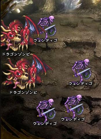 1回目。全員で戦闘。 ウェンディゴ×4 ドラゴンゾンビ×2