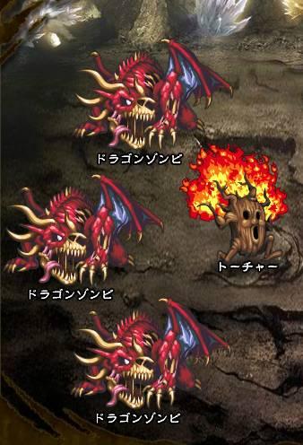 2回目。全員で戦闘。 トーチャー ドラゴンゾンビ×3