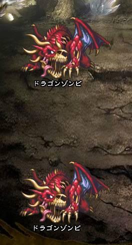 3回目。左へ分岐したメンバーのみ。 ドラゴンゾンビ×2