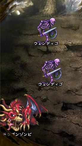 4回目。左へ分岐したメンバーのみ。 ウェンディゴ×2 ドラゴンゾンビ