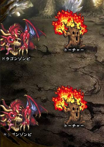 5回目。全員で戦闘。 トーチャー×2 ドラゴンゾンビ×2