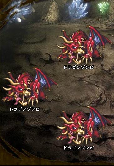 6回目。右へ分岐したメンバーのみ。 ドラゴンゾンビ×3
