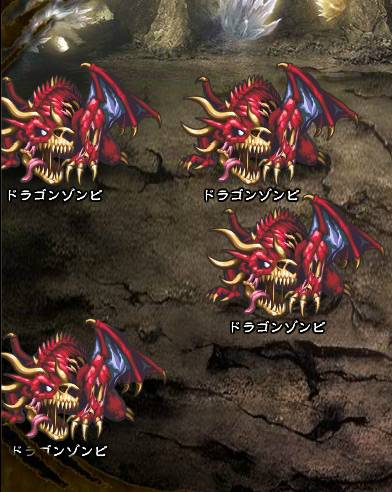 7回目。全員で戦闘。 ドラゴンゾンビ×4