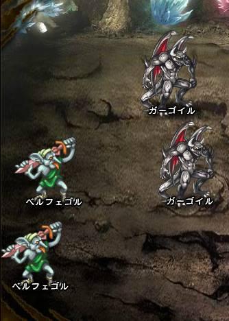 1回目。全員で戦闘。 ガーゴイル×2 ベルフェゴル×2