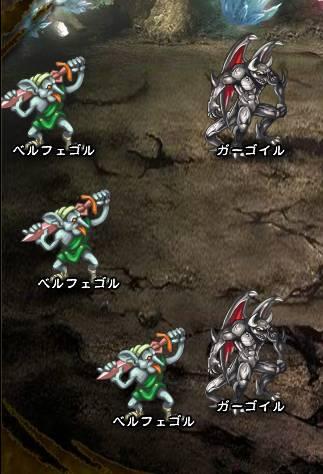 2回目。全員で戦闘。 ガーゴイル×2 ベルフェゴル×3
