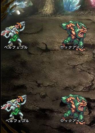 6回目。全員で戦闘。 ロックアイン×2 ベルフェゴル×2