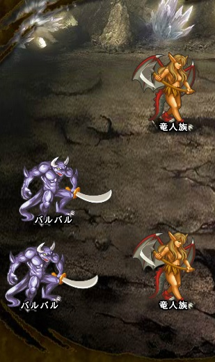 6回目。全員で戦闘。 竜人族×2 バルバル×2
