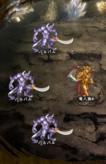2回目。全員で戦闘。 竜人族 バルバル×3