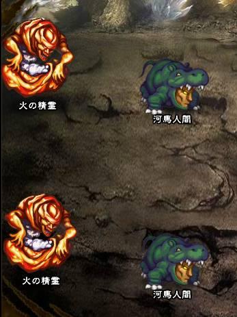 4回目。全員で戦闘。 河馬人間×2 火の精霊×2