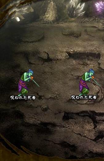 2回目。左へ分岐したメンバーのみ。 呪われた死者×2