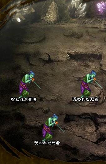 4回目。左へ分岐したメンバーのみ。 呪われた死者×3