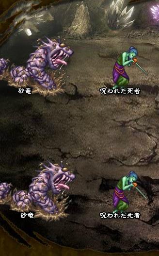 6回目。全員で戦闘。 呪われた死者×2 砂竜×2