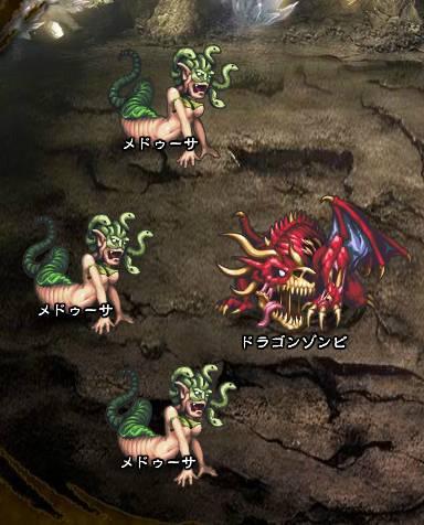 2回目。全員で戦闘。 ドラゴンゾンビ メドゥーサ×3