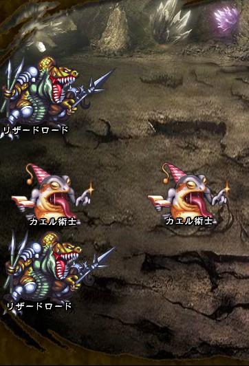 1回目。全員で戦闘。 リザードロード×2 カエル術士×2
