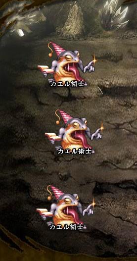 4回目。右へ分岐したメンバーのみ。 カエル術士×3