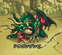 ドラゴンゾンビ【緑】
