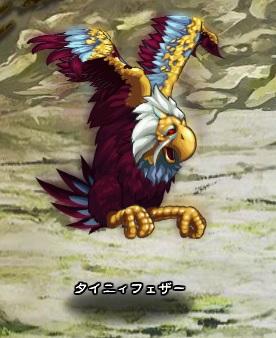 タイニィフェザー【厄災の巨鳥】