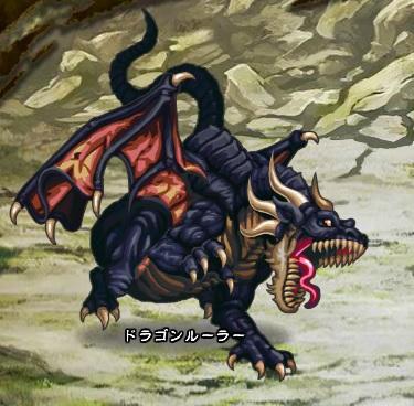 ドラゴンルーラー