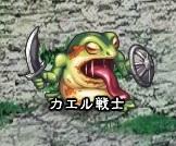 カエル戦士【大行進】