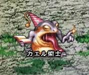 カエル術士【大行進】
