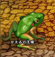 かえるの王様【大行進】