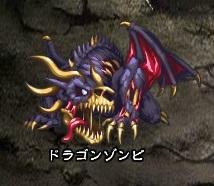 ドラゴンゾンビ【紫】