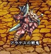 アラケスの戦鬼【魔戦士公】
