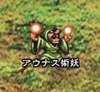 アウナス術妖【魔炎長】