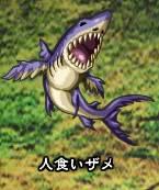 人食いザメ