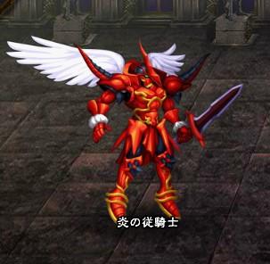 炎の従騎士