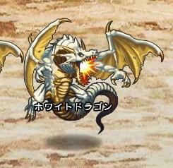 ホワイトドラゴン【通常】