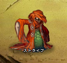 ストライフ【MS】