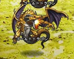 ゴールドドラゴン【エロールの試練3】
