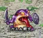 カエル戦士【紫】