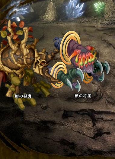 7回目。ボス。 獣の将魔 樹の将魔