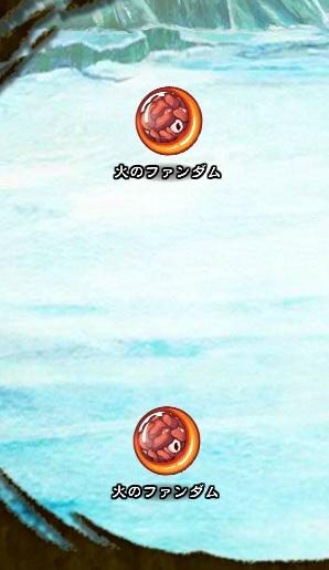 4回目。左分岐後さらに右へ分岐したメンバーのみ。 火のファンダム×2  以後右分岐メンバーと合流