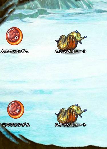 5回目。左分岐後さらに左へ分岐したメンバーのみ。 スラッグミュート×2 火のファンダム×2
