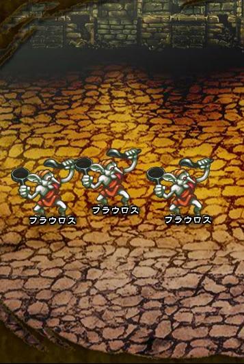 3回目。左分岐後さらに右へ分岐したメンバーのみ。 フラウロス×3  以後右に分岐したメンバーと合流