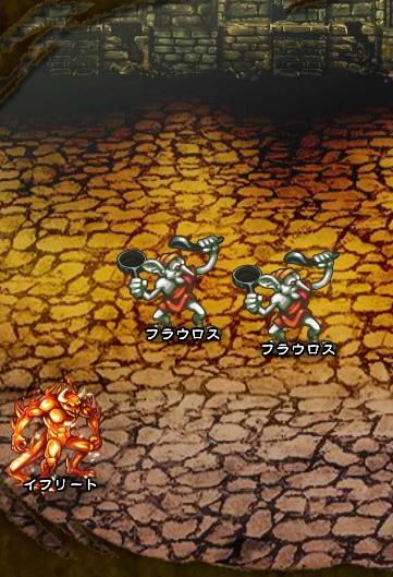 4回目。左分岐後さらに左へ分岐したメンバーのみ。 フラウロス×2 イフリート