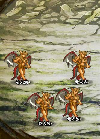 6回目。右へ分岐したメンバーのみ。 竜人族×4