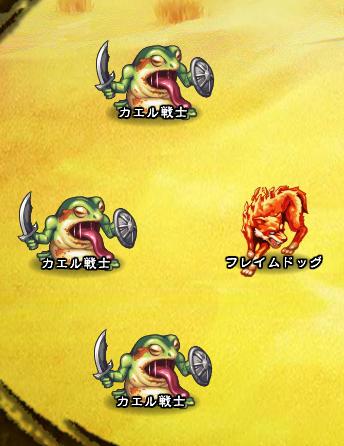 1回目。全員で戦闘。 フレイムドッグ カエル戦士×3