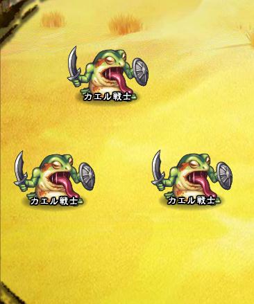 3回目。右分岐後さらに左へ分岐したメンバーのみ。 カエル戦士×3
