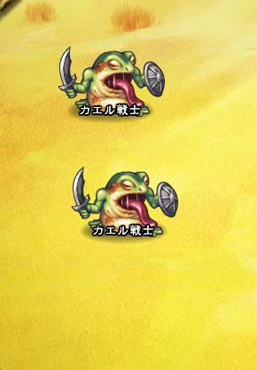 3回目。右分岐後さらに右へ分岐したメンバーのみ。 カエル戦士×2  以後左メンバーと合流