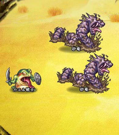 4回目。右分岐後さらに右へ分岐したメンバーのみ。 砂竜×2 カエル戦士