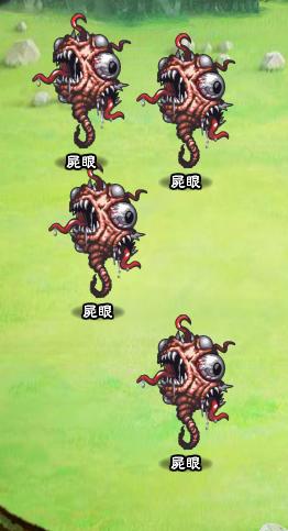 6回目。左へ分岐したメンバーのみ。 屍眼×4